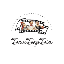 Лого БАМБАРБИЯ